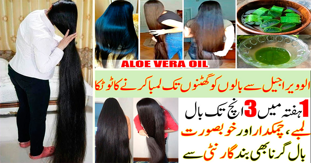 How To Prepare Aloe Vera Oil For Hair Growth At Home