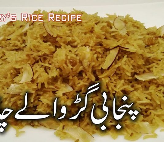 Punjabi Traditional Sweet Dish,Jaggery's Rice Recipe