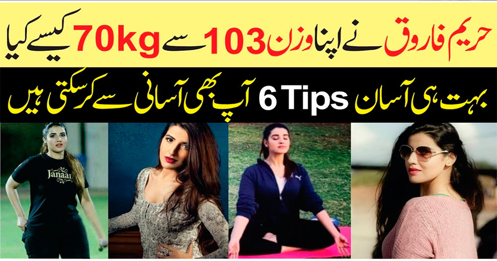 Hareem Farooq Diet Plan Weight Loss Tip And Workout Latest Recipes Home Cooking And Baking