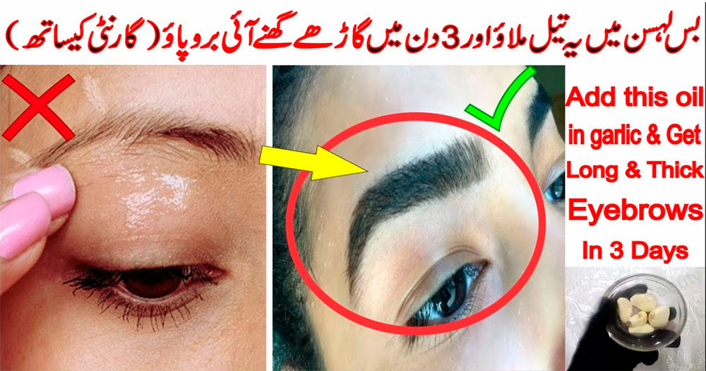 In just 3 Days Grow Long and Thick Eyebrows Naturally ...