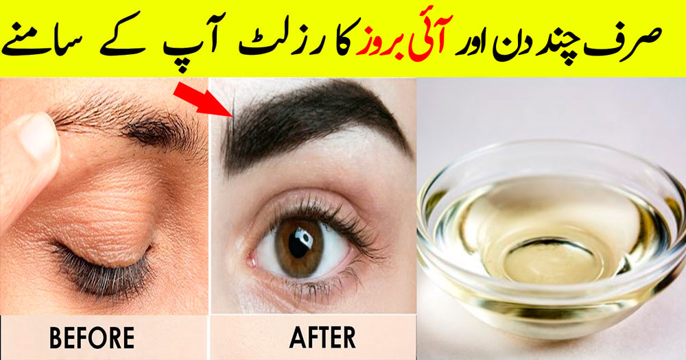 How To Get Long Thick Eyebrows With Natural Home Remedies Latest