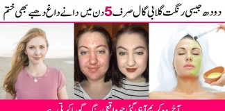 Beauty Secret for Face Whitening & Pinkish Color Fast
