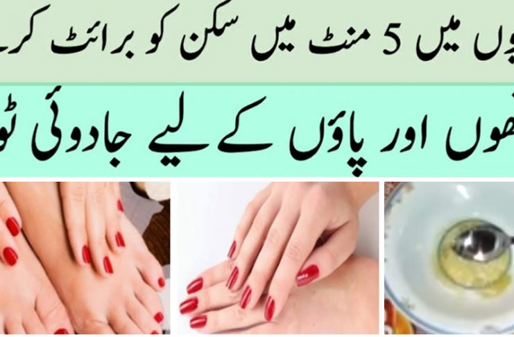 Hands and Feet Whitening Challenge | Get Magically Fairer Skin