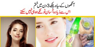 Homemade Remedy for Dark Spots & Dark Circles Removal Fast