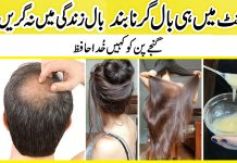 Instant Hair Fall Control with Home Ingredients   100% Works