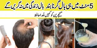 Instant Hair Fall Control with Home Ingredients | 100% Works