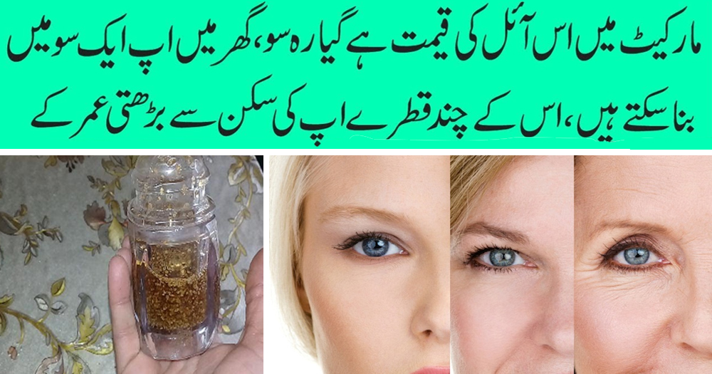Best Anti Aging Treatment At Home Best Anti Aging Oil