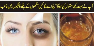 DIY Dark Circles Removal Overnight Home Remedy