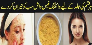 DIY Gram Flour Face Wash for Skin Fairness & Glow How to Make