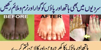 Hand & Foot Whitening Cream in Winter How to Make