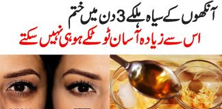 How to Remove Dark Circles Naturally in 3 Days Works 100%