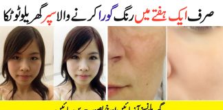 Home Remedy to Get Clear, Clean & Glowing Face Naturally