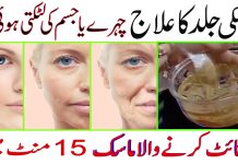 Homemade Face Mask to Tighten Skin Fast Works 100%