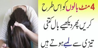 Homemade Remedy for Quick Hair Growth 100% Effective