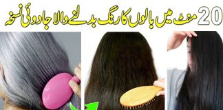 How to Get Dark Hair Color with this Quick Home Remedy