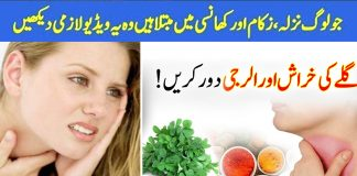 How to Get Relief from A Sore Throat Instantly Home Remedy