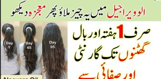 How to Grow Long Hair in 7 Days Home Remedy that Works 100%