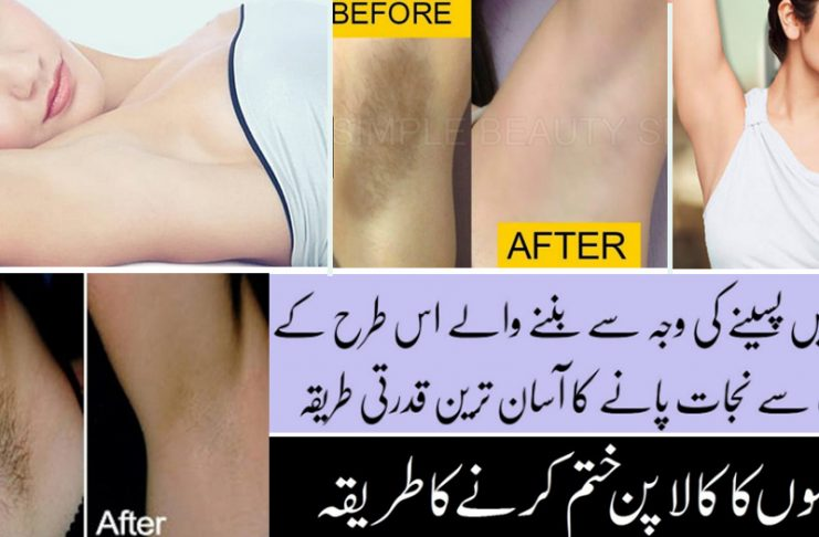 How to Whiten Dark Underarms Home Remedy that Works 100%
